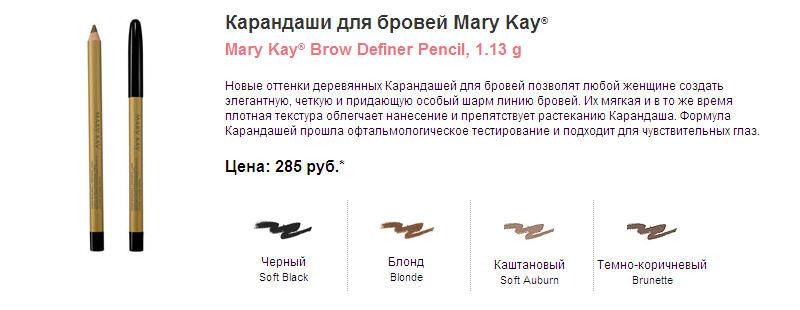 карандаш для бровей mary kay фото